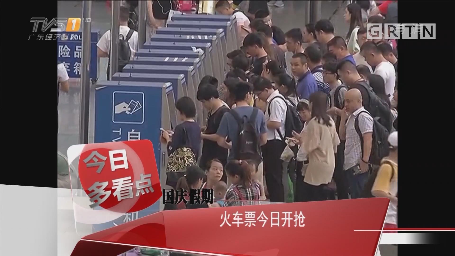 国庆假期:火车票今日开抢