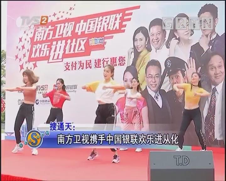 南方卫视携手中国银联欢乐进从化