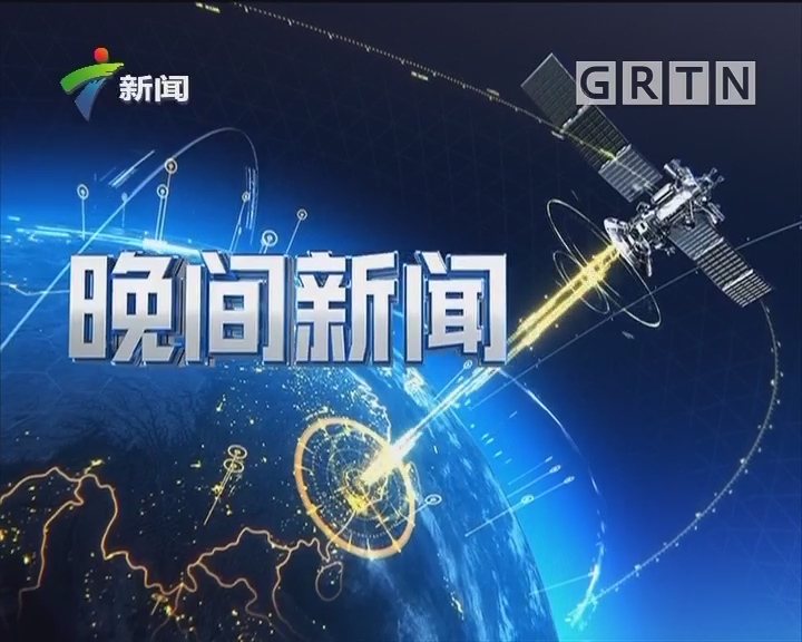 [2018-09-25]晚间新闻:第24届广东省企业家活动日在广州举行 李希接见企业家代表 马兴瑞出席会议并讲话