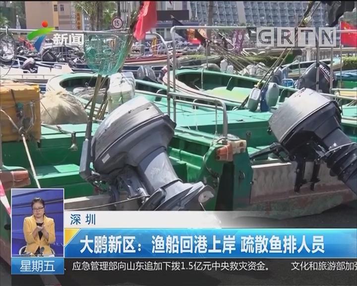 深圳 大鹏新区:渔船回港上岸 疏散鱼排人员