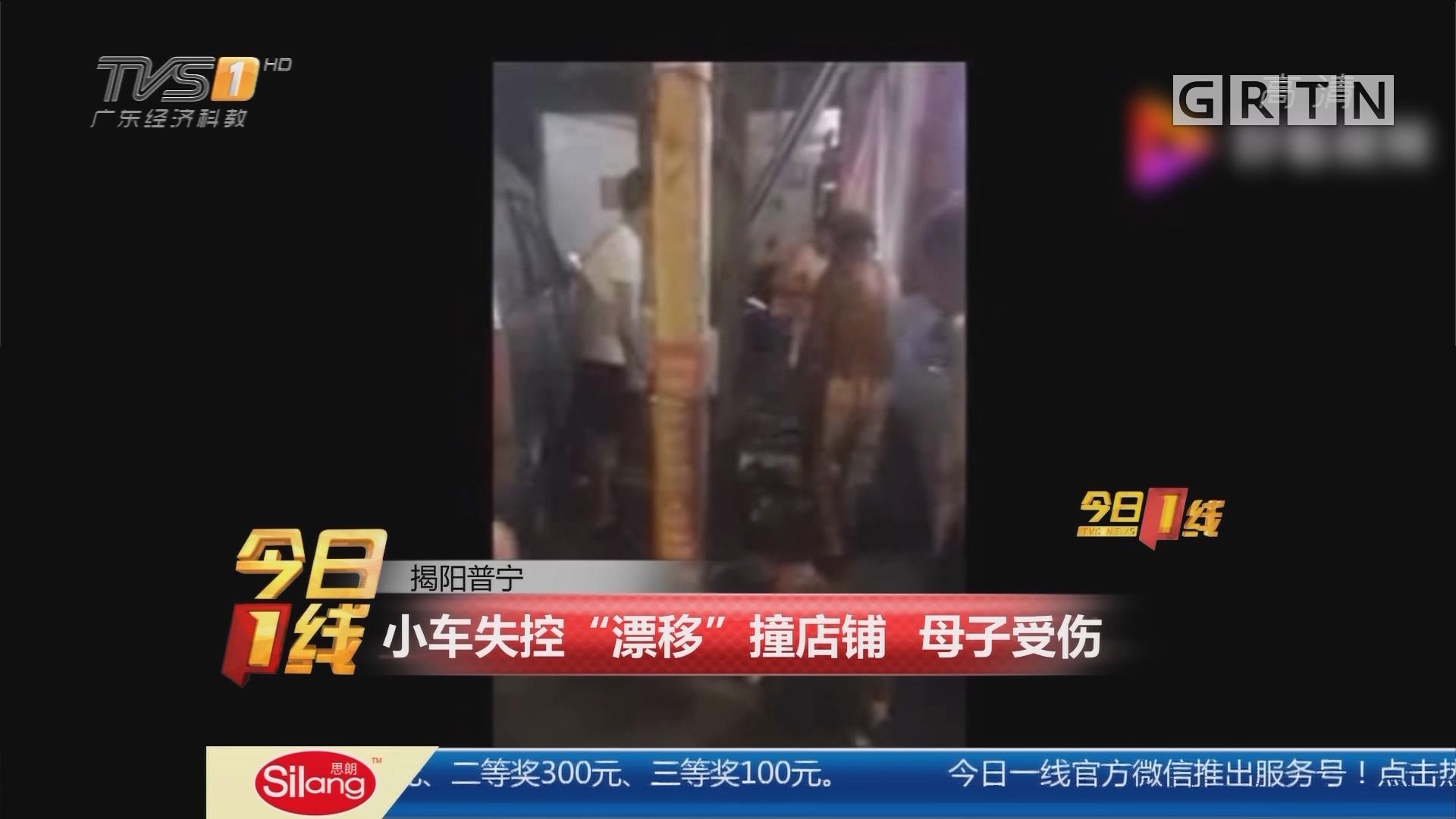 """揭阳普宁:小车失控""""漂移""""撞店铺 母子受伤"""