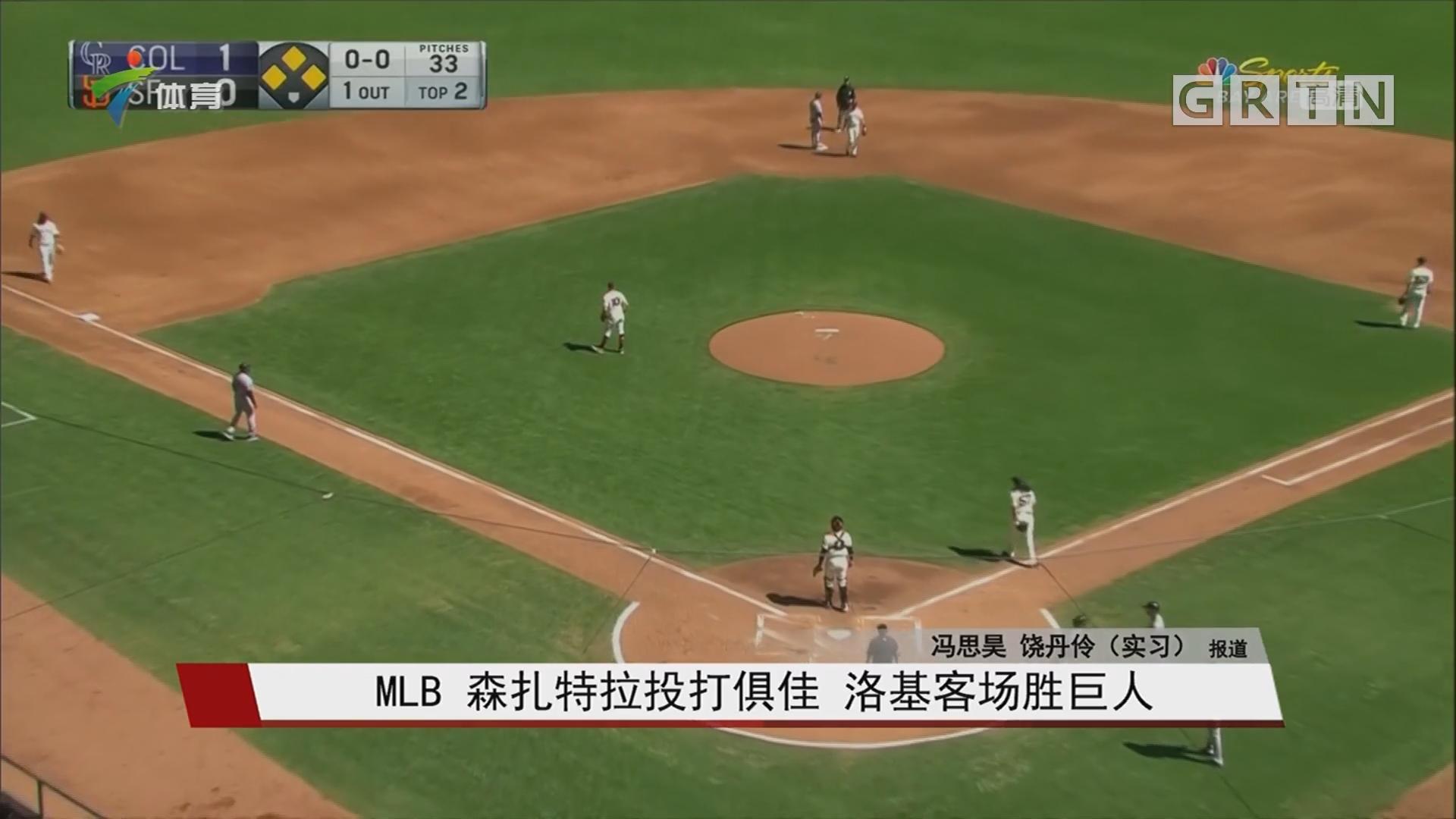 MLB 森扎特拉投打俱佳 洛基客场胜巨人