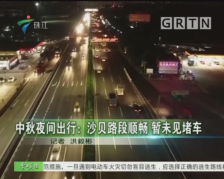 中秋夜间出行:沙贝路段顺畅 暂未见堵车