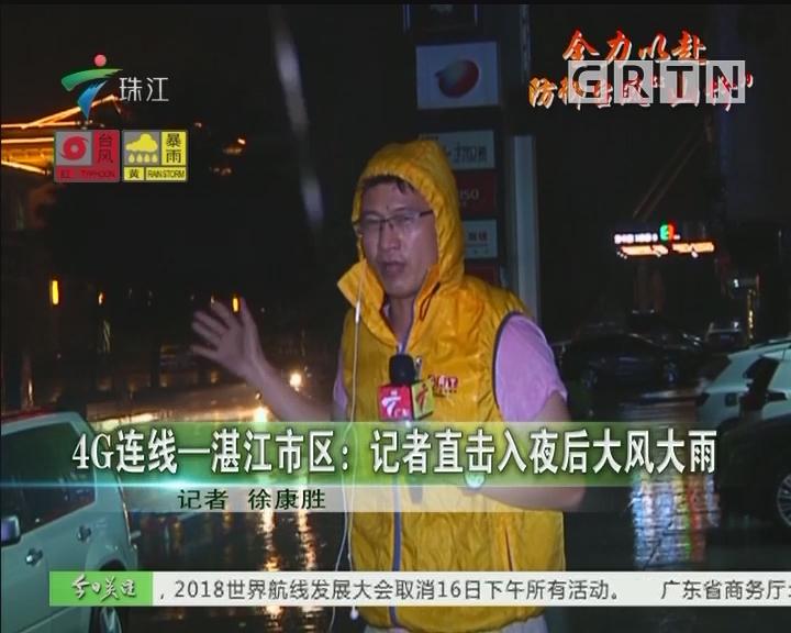 4G连线-湛江市区:记者直击入夜后大风大雨