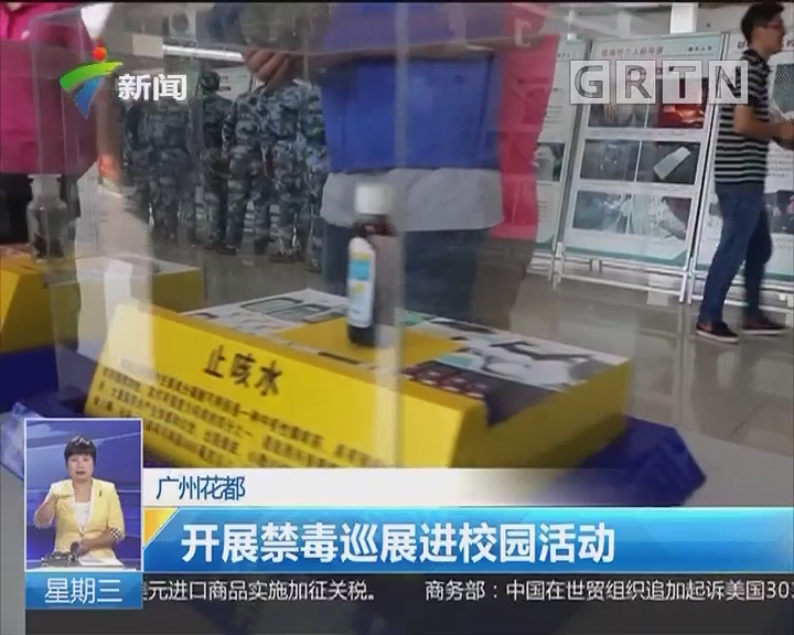 广州花都:开展禁毒巡展进校园活动