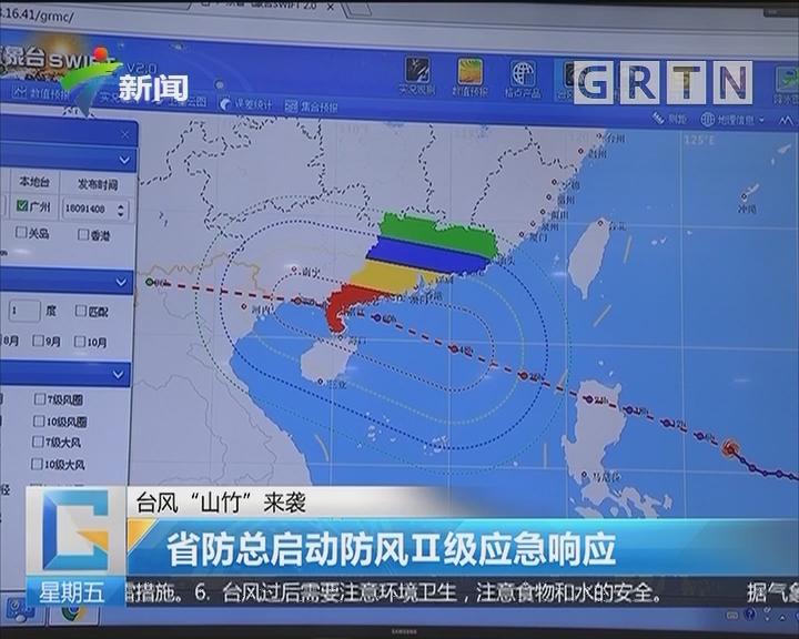 """台风""""山竹""""来袭:省防总启动防风II级应急响应"""