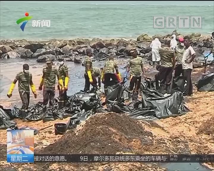 斯里兰卡:海域发生燃油泄漏事故 流出约25到30吨