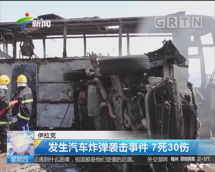 伊拉克:发生汽车炸弹袭击事件 7死30伤