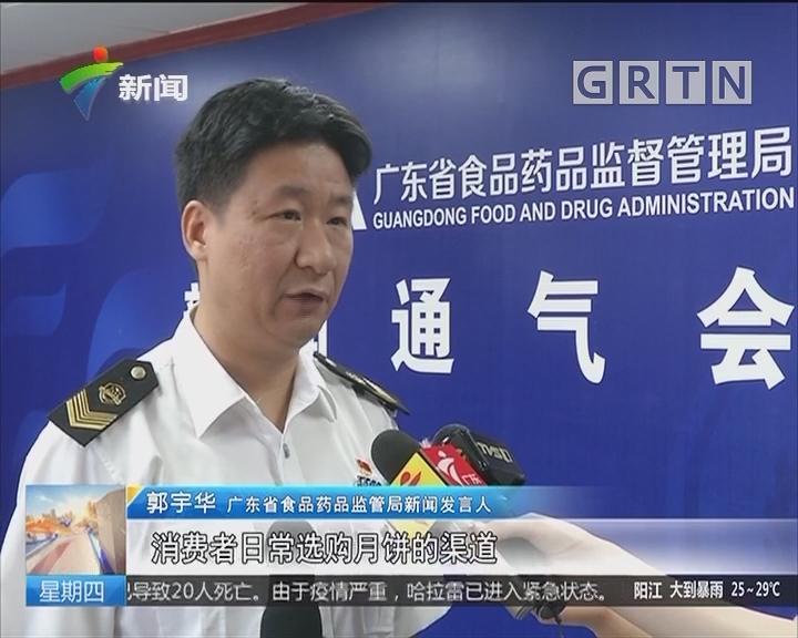 广东:抽检月饼245批次 合格率100%