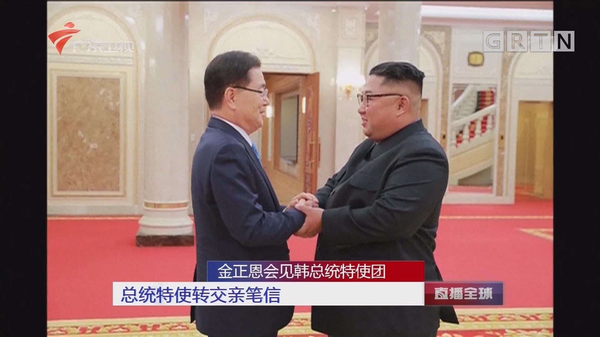 金正恩会见韩总统特使团:总统特使转交亲笔信