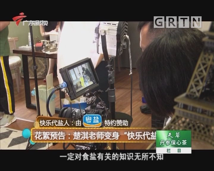 """花絮预告:楚淇老师变身""""快乐代盐人"""""""