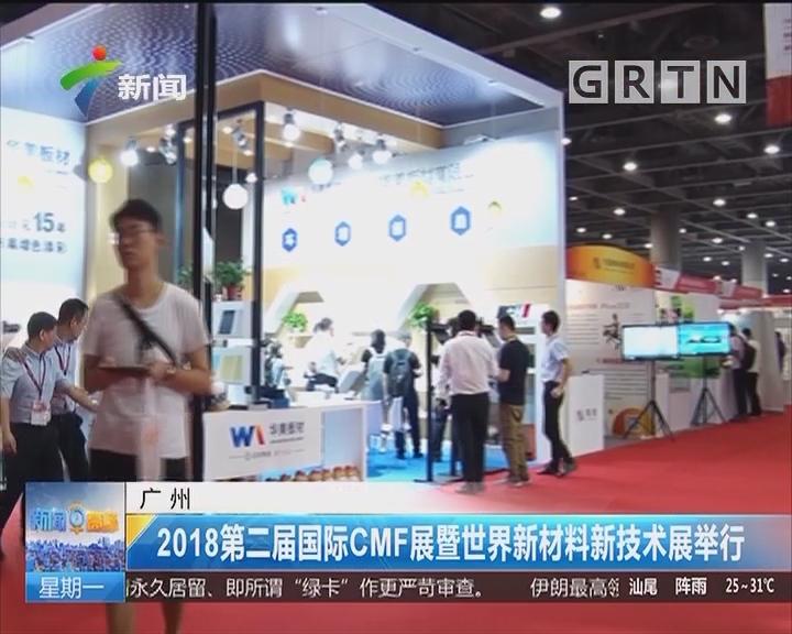 广州:2018第二届国际CMF展暨世界新材料新?#38469;?#23637;举行