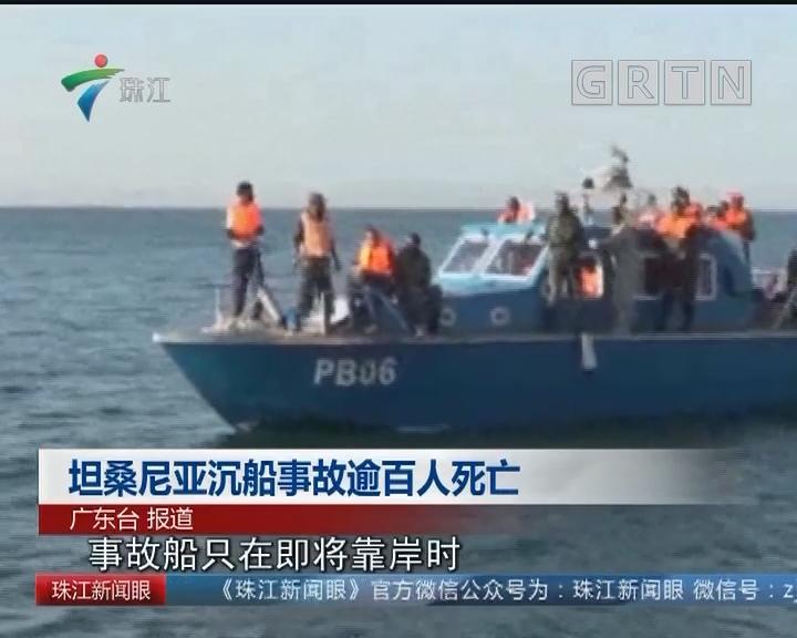 坦桑尼亚沉船事故逾百人死亡
