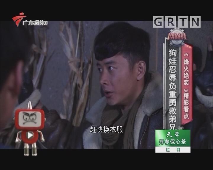 20180909剧霸社
