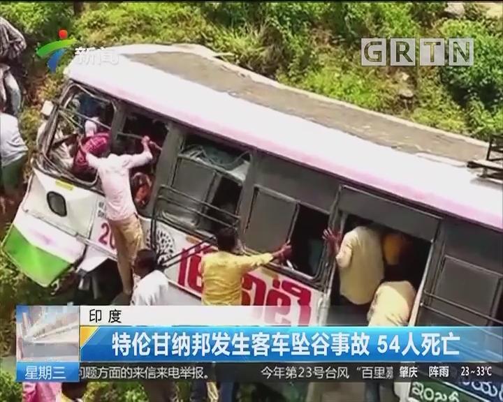 印度:特伦甘纳邦发生客车坠谷事故 54人死亡