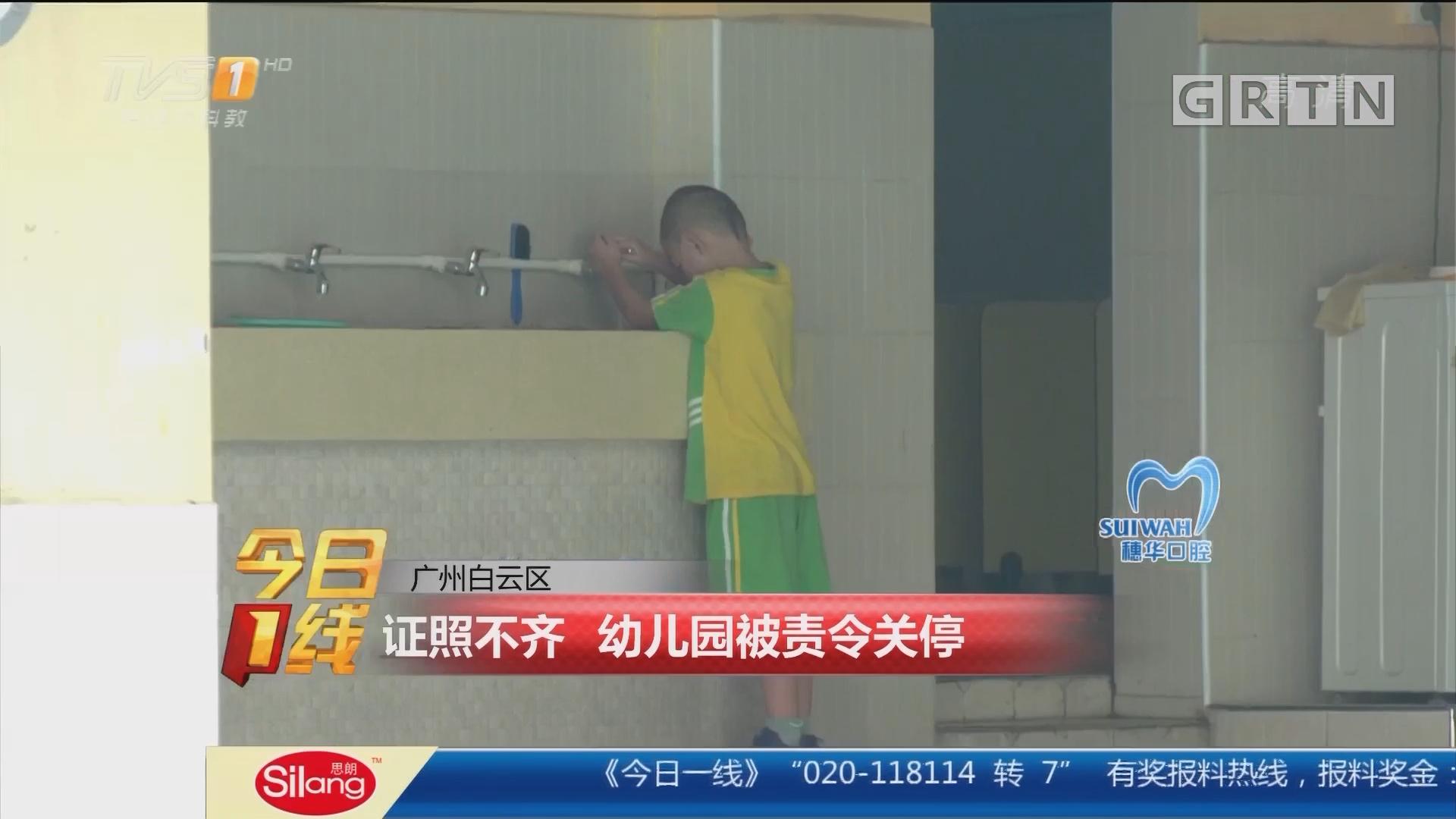 广州白云区:证照不齐 幼儿园被责令关停