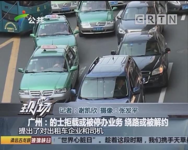 广州:的士拒载或被停办业务 绕路或被解约