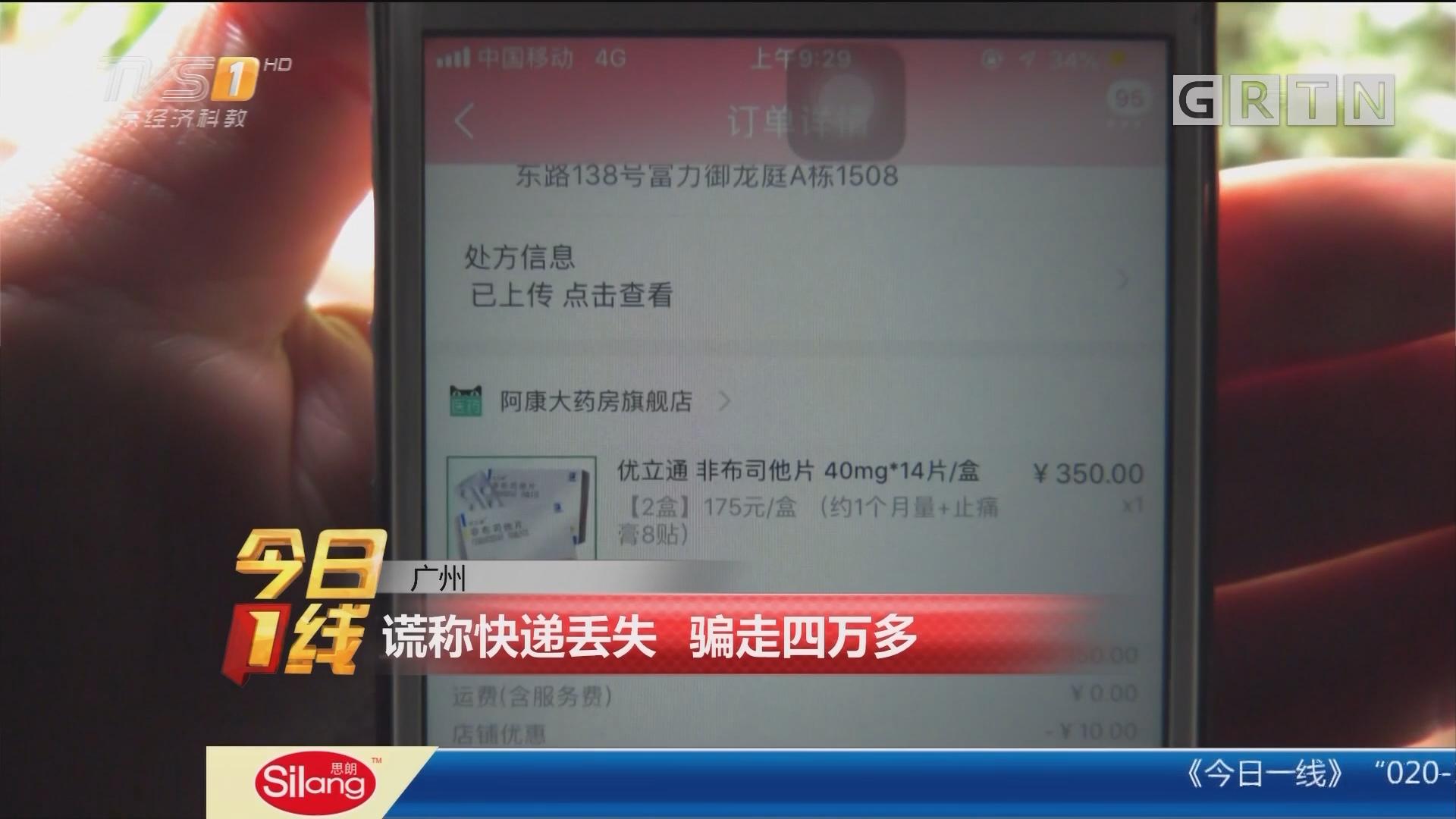 广州:谎称快递丢失 骗走四万多