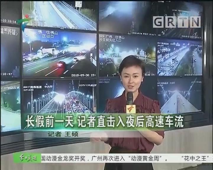长假前一天 记者直击入夜后高速车流