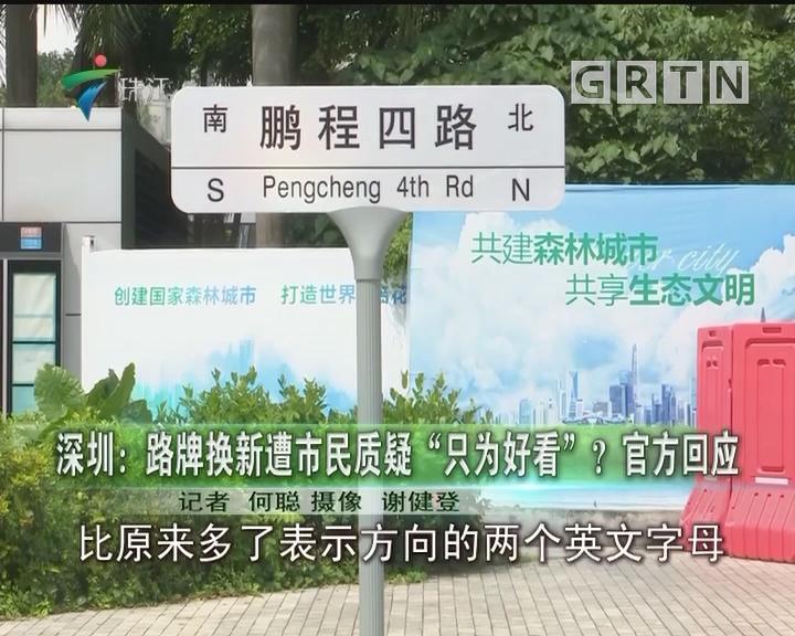 """深圳:路牌换新遭市民质疑""""只为好看""""?官方回应"""