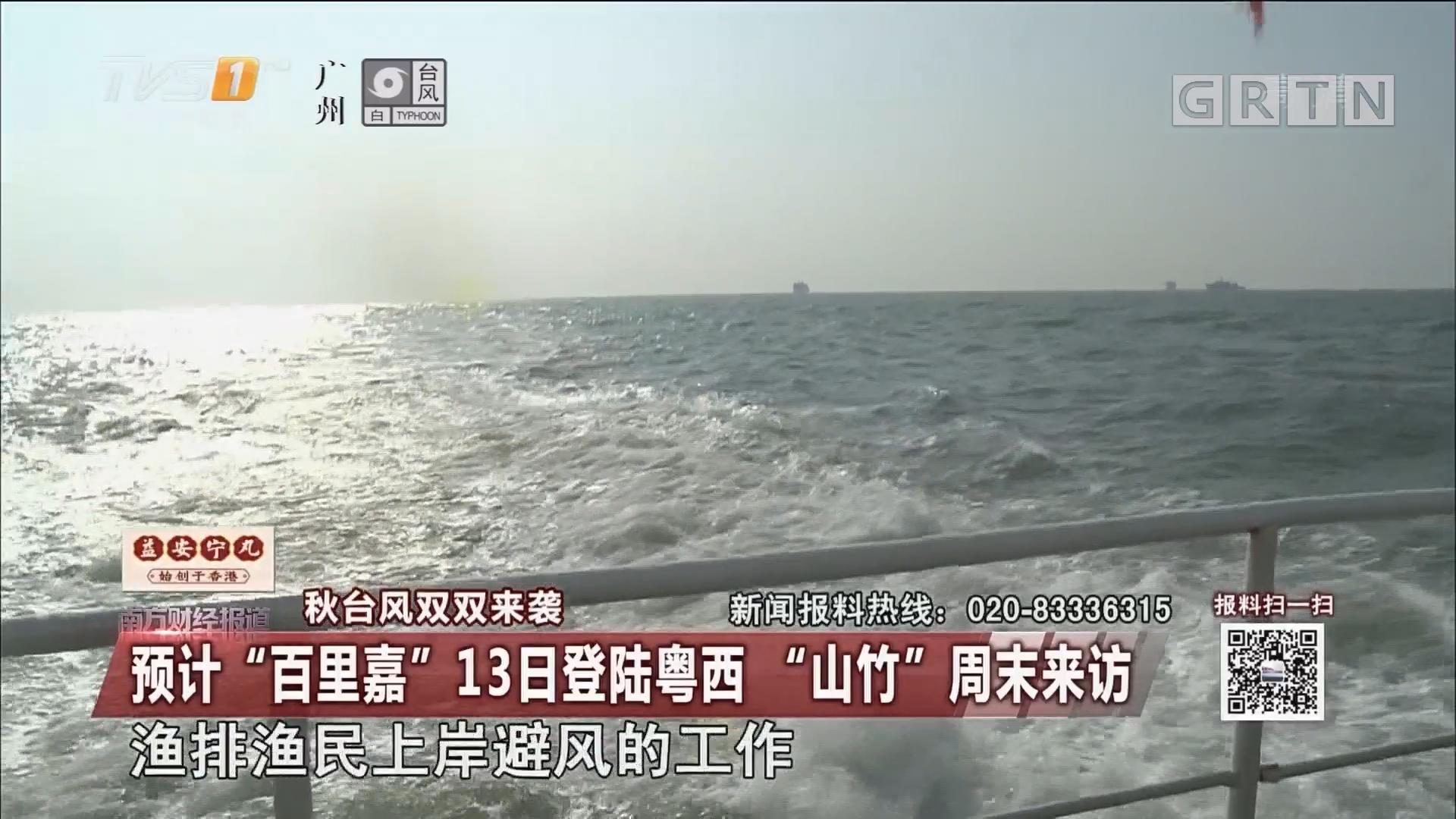 """秋台风双双来袭:预计""""百里嘉""""13日登陆粤西 """"山竹""""周末来访"""