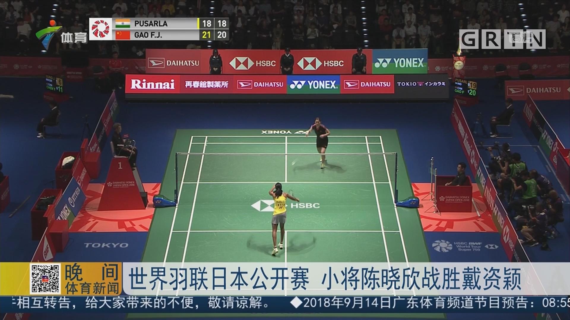 世界羽联日本公开赛 小将陈晓欣战胜戴资颖