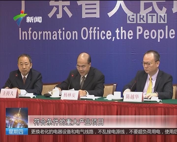 """加快形成全面开放新格局:广东出台""""外资十条""""修订版"""