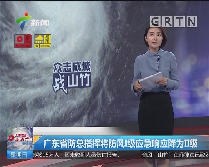 广东省防总指挥将防风Ⅰ级应急响应降为Ⅱ级