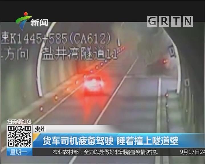 贵州:货车司机疲惫驾驶 睡着撞上隧道壁