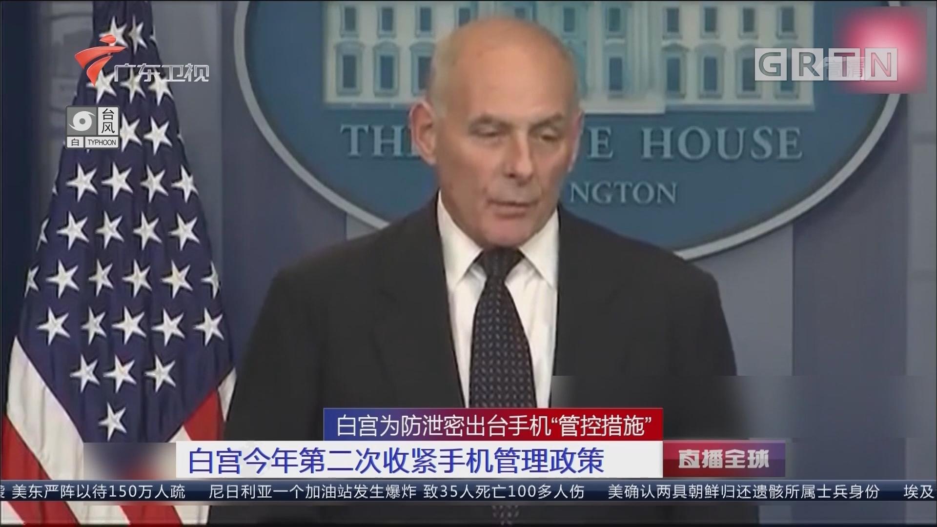 """白宫为防泄密出台手机""""管控措施"""" 白宫今年第二次收紧手机管理政策"""
