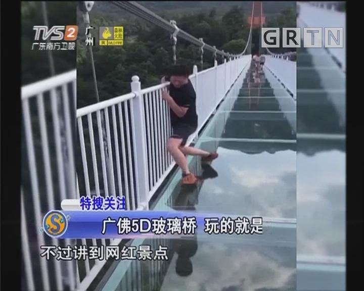 广佛5D玻璃桥 玩的就是心跳