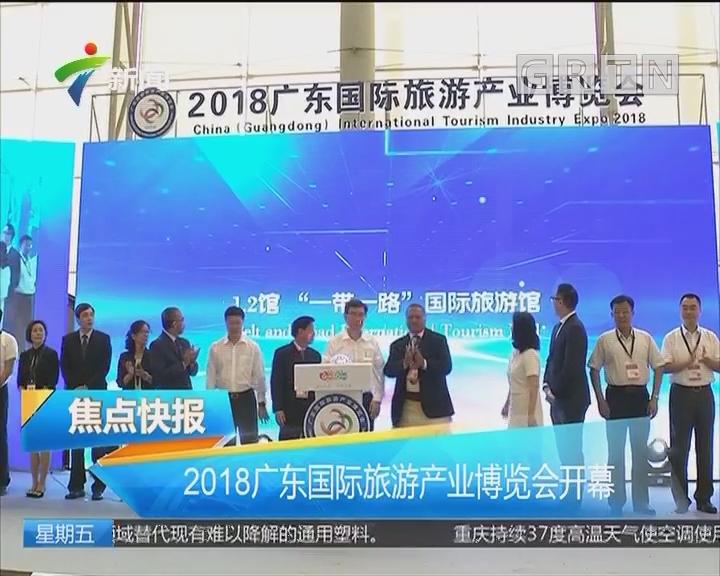 2018广东国际旅游产业博览会开幕