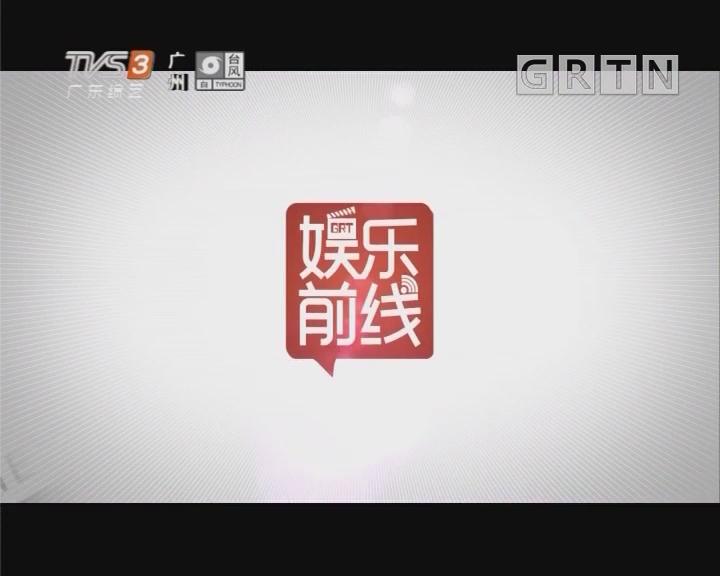 [2018-09-12]娱乐前线:张雨绮分享恋爱心得