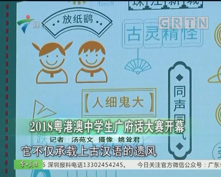2018粤港澳中学生广府话大赛开幕