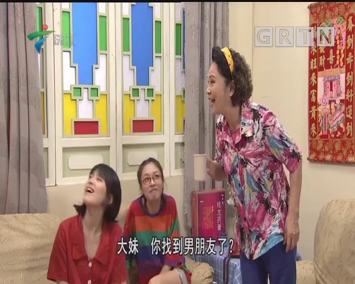 [2018-09-09]外来媳妇本地郎:想当女婿不容易(上)