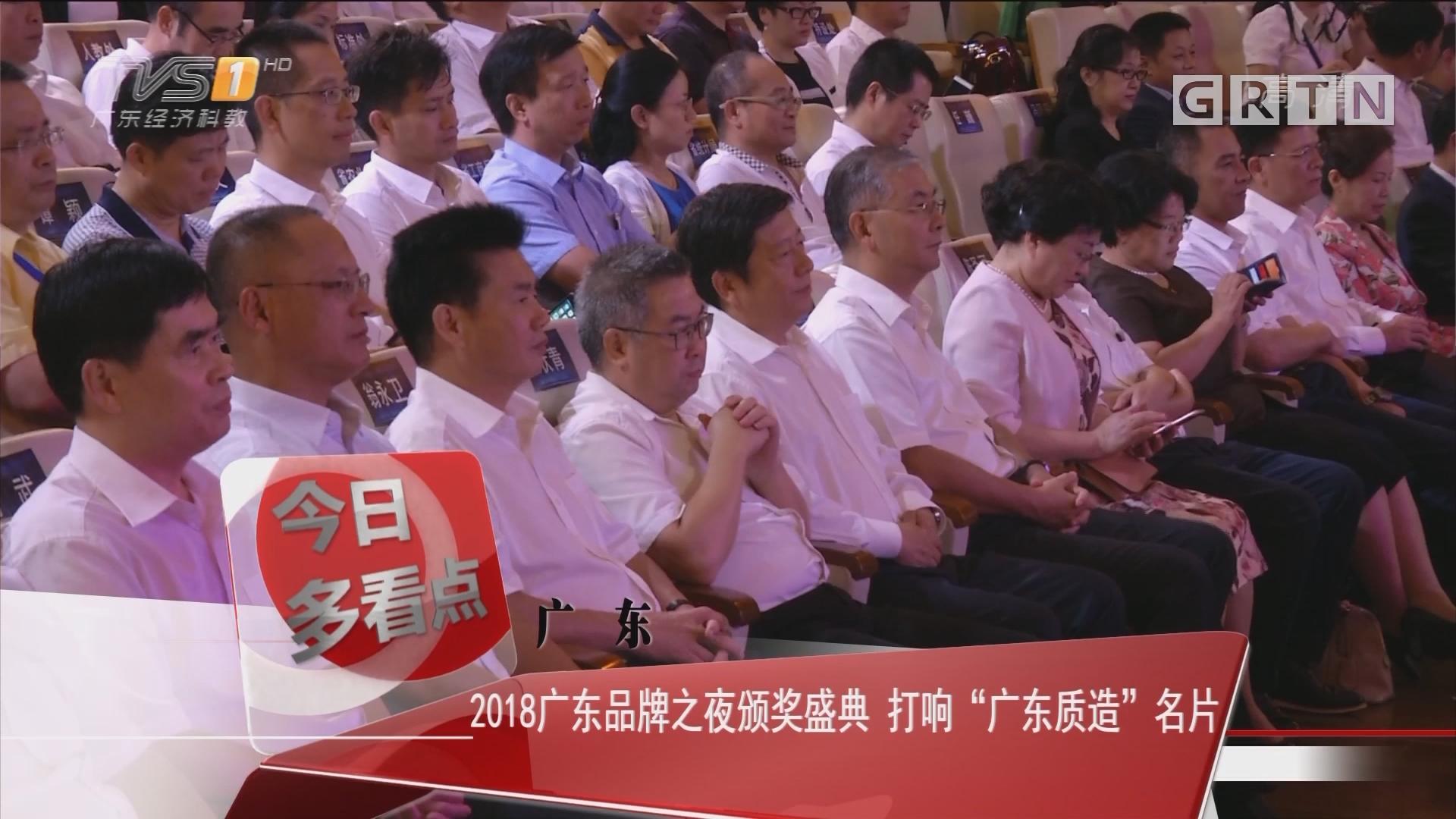 """广东:2018广东品牌之夜颁奖盛典 打响""""广东质造""""名片"""