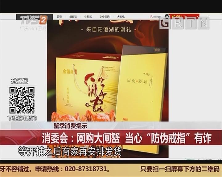 """蟹季消费提示 消委会:网购大闸蟹 当心""""防伪戒指""""有诈"""