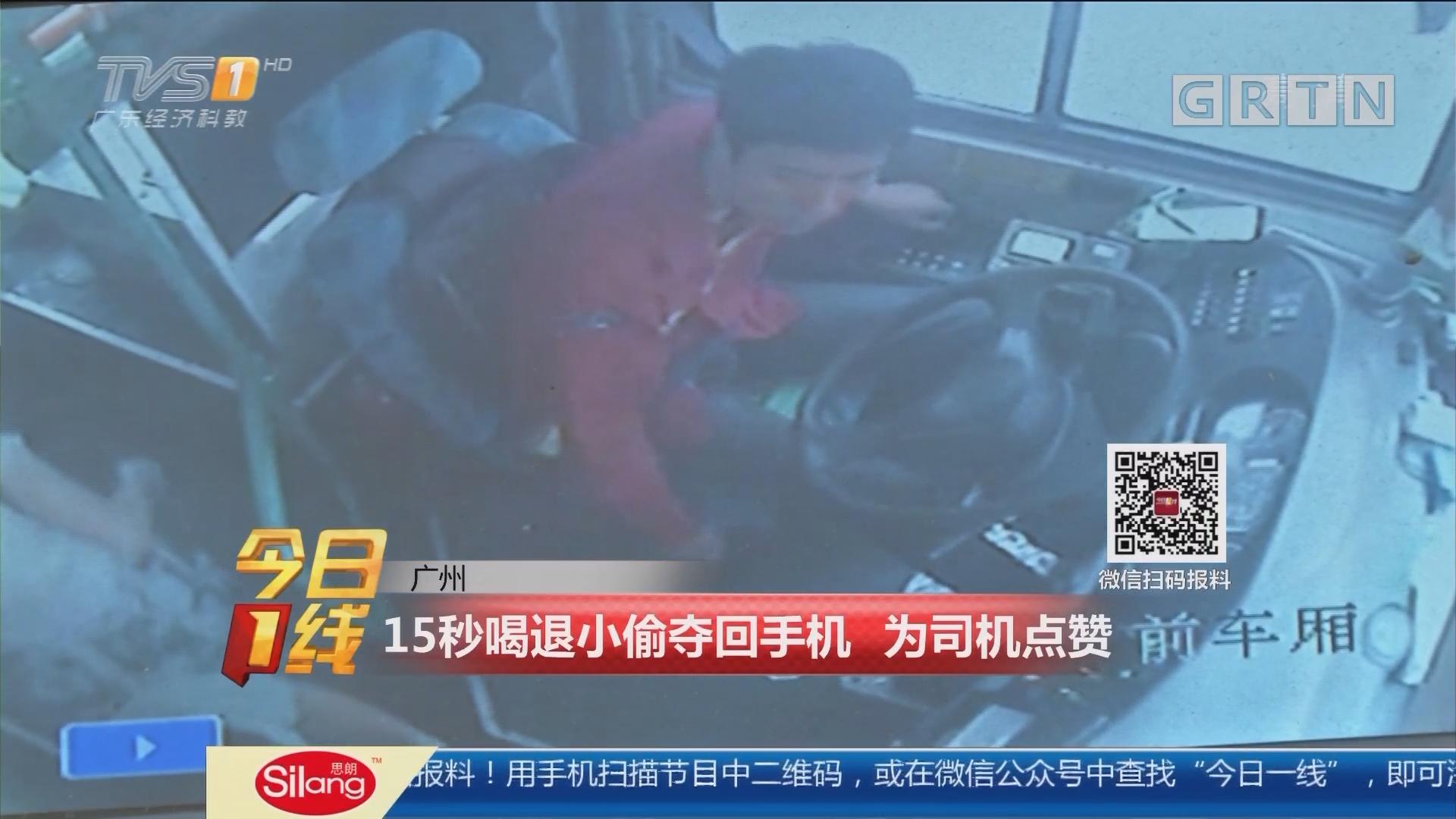 广州:15秒喝退小偷夺回手机 为司机点赞