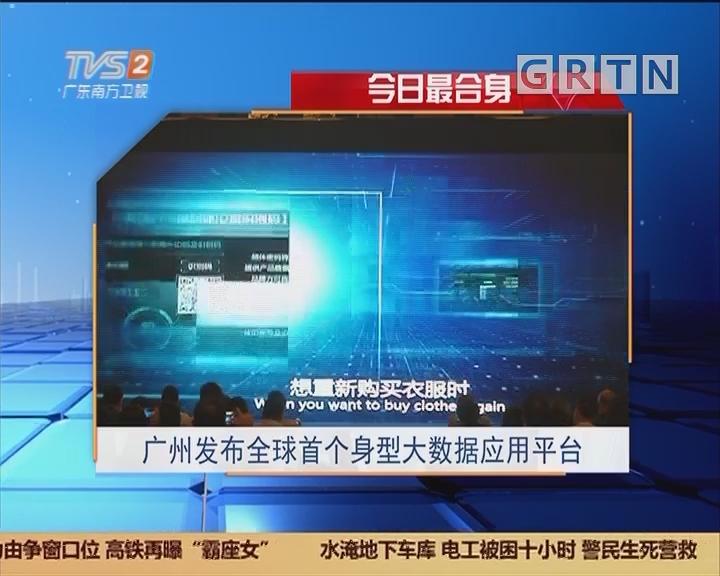 今日最合身:广州发布全球首个身型大数据应用平台