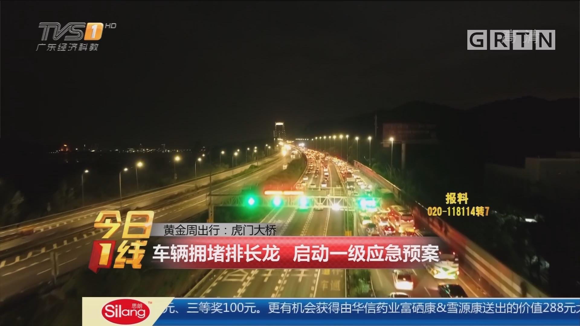 黄金周出行:虎门大桥 车辆拥堵排长龙 启动一级应急预案