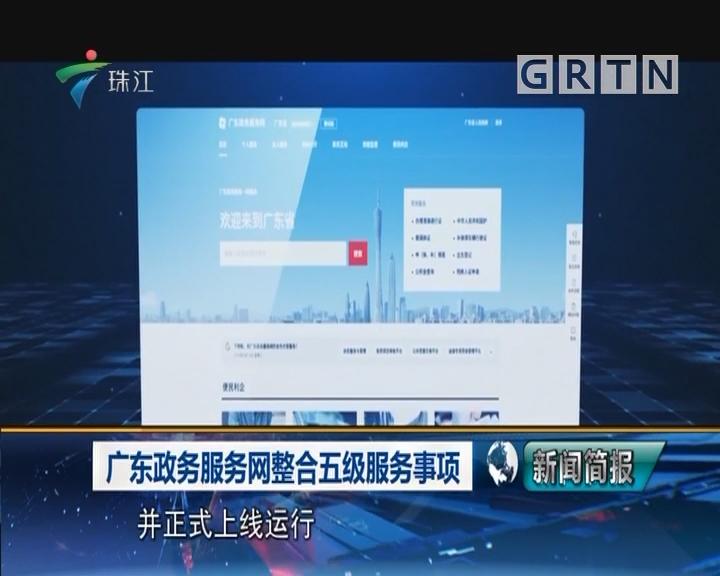 广东政务服务网整合五级服务事项
