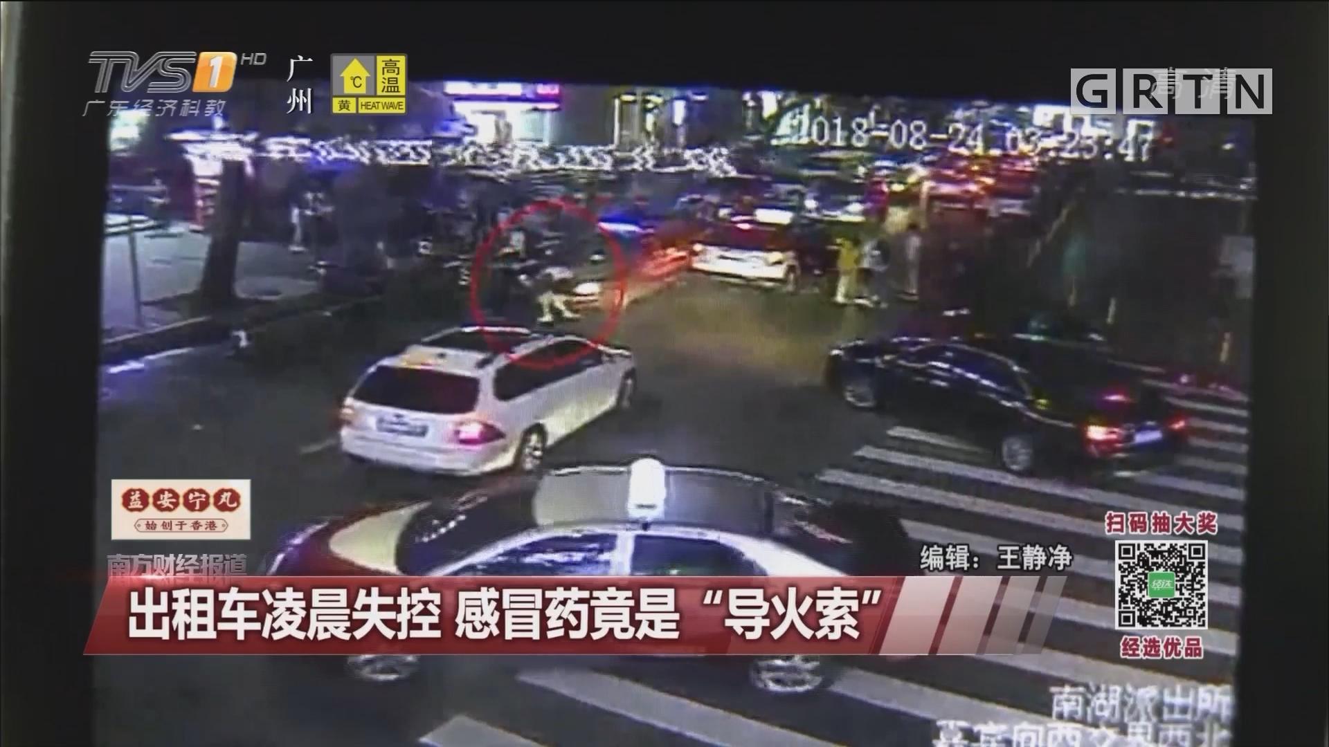 """出租车凌晨失控 感冒药竟是""""导火索"""""""