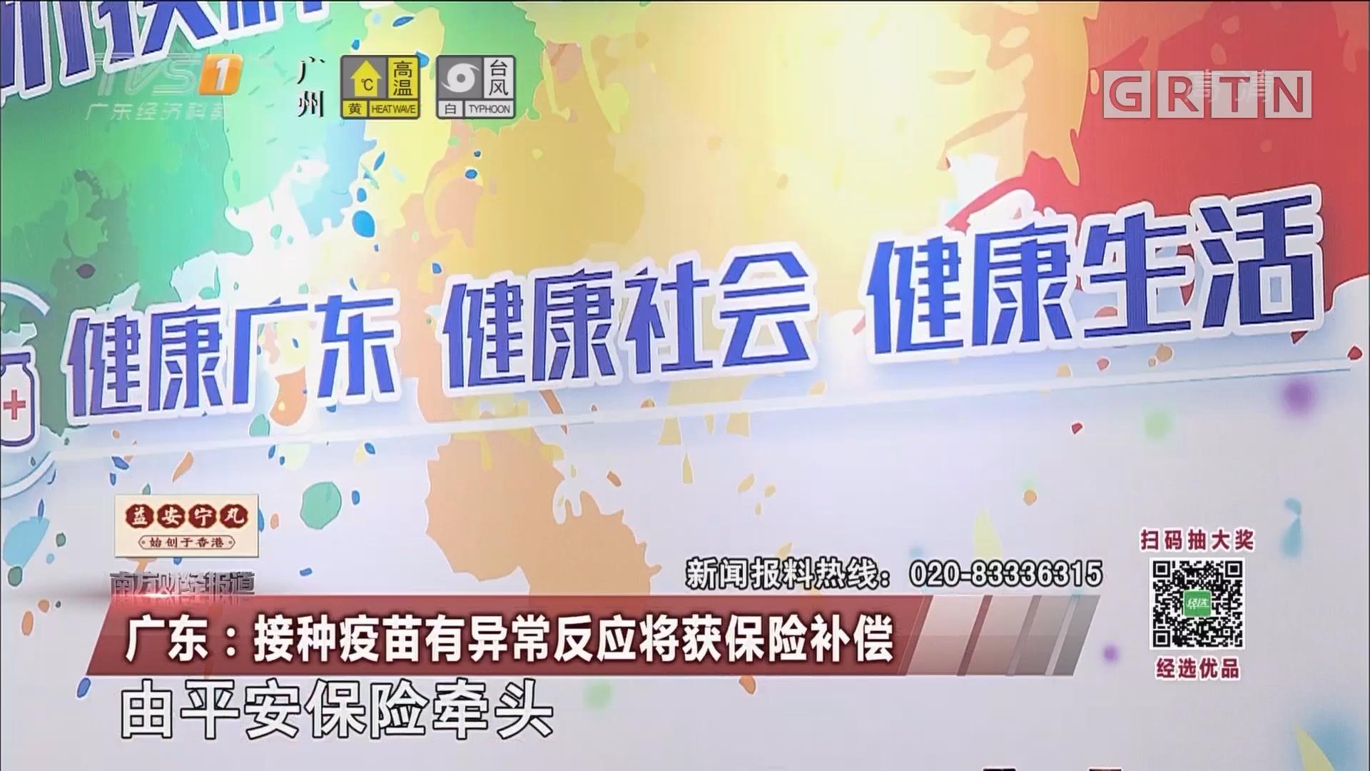 广东:接种疫苗有异常反应将获保险补偿
