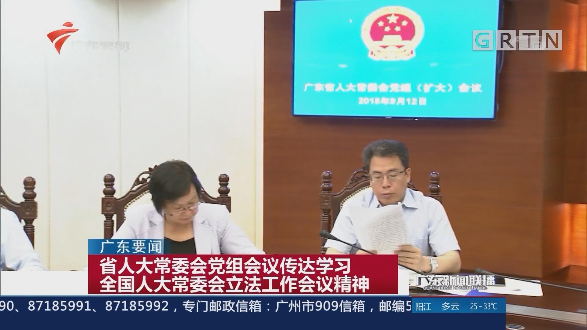 省人大常委会党组会议传达学习 全国人大常委会立法工作会议精神