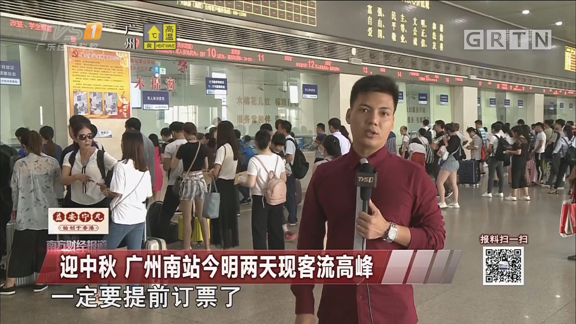 迎中秋 广州南站今明两天现客流高峰