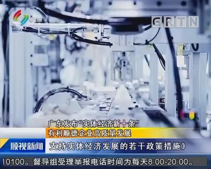"""广东发布""""实体经济新十条"""" 有利顺德企业高质量发展"""