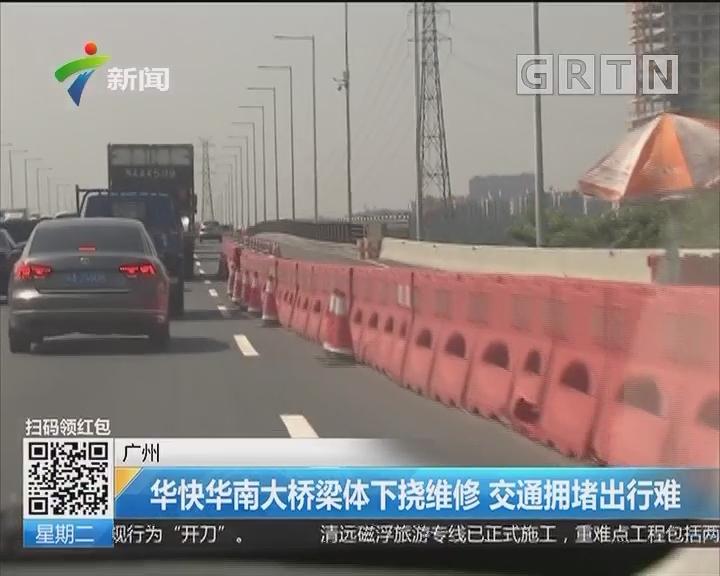 广州:华快华南大桥梁体下挠维修 交通拥堵出行难