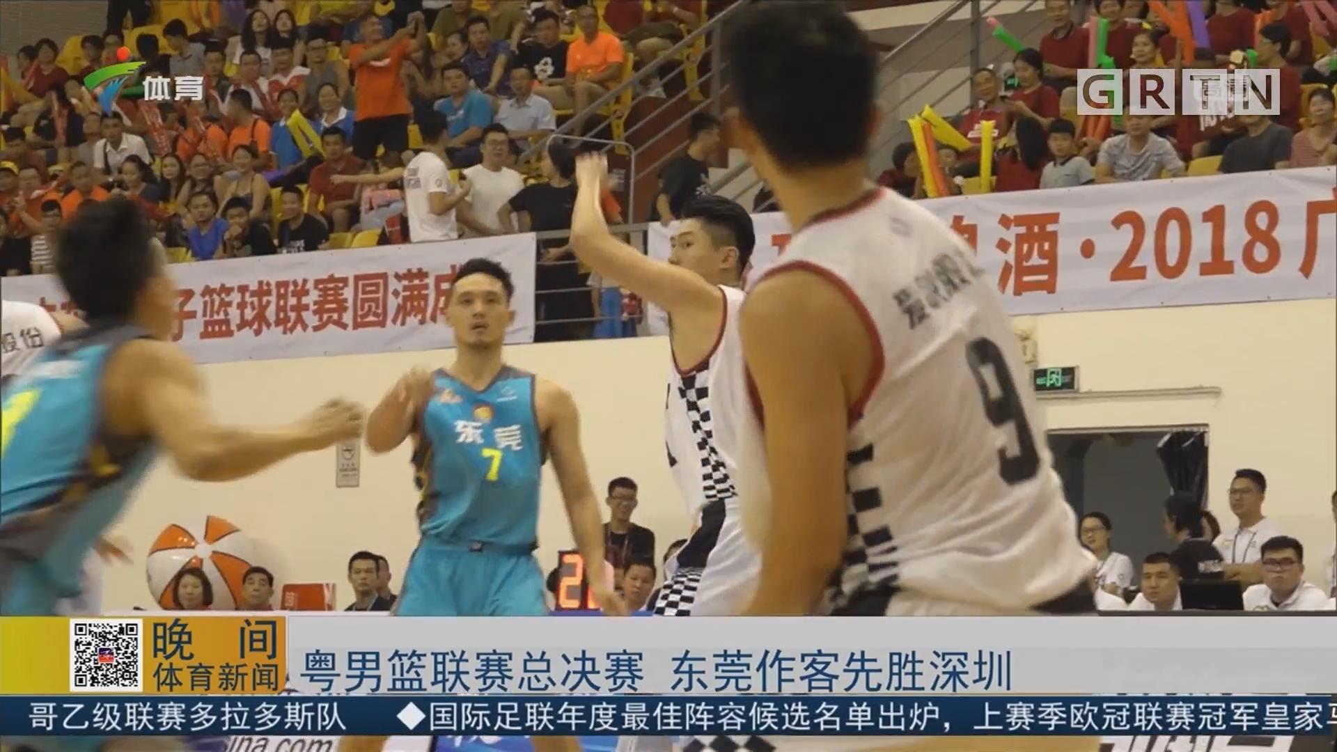 粤男篮联赛总决赛 东莞作客先胜深圳