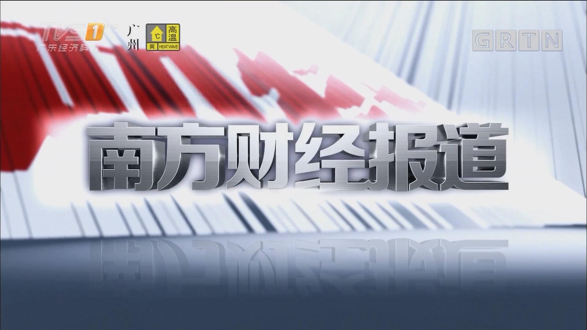 """[HD][2018-09-20]南方财经报道:第二届""""海丝国际传播论坛""""在珠海开幕 展示""""海丝""""建设成就"""