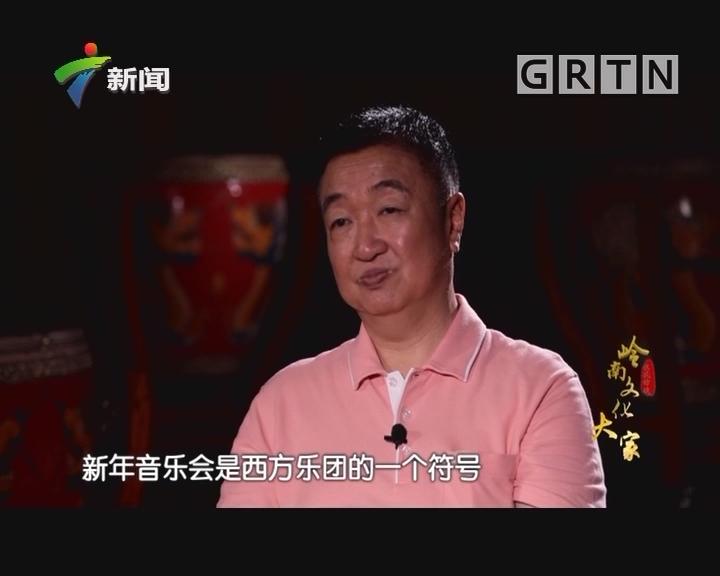 [2018-09-02]权威访谈: 陈佐辉:不守旧不离根 岭南音乐领航人